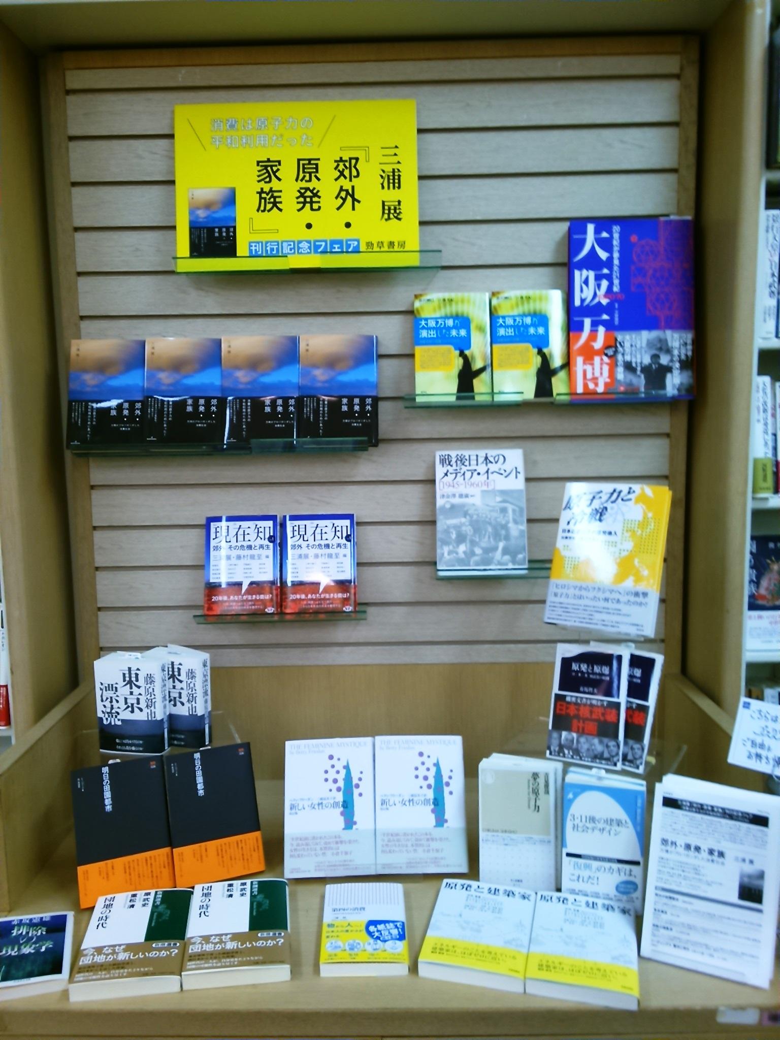 『郊外・原発・家族』刊行記念フェア 紀伊國屋書店本町店
