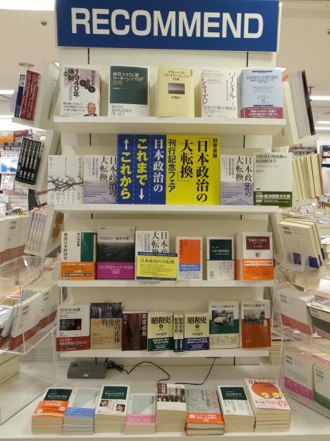『日本政治の大転換』刊行記念フェア リブロ池袋本店様