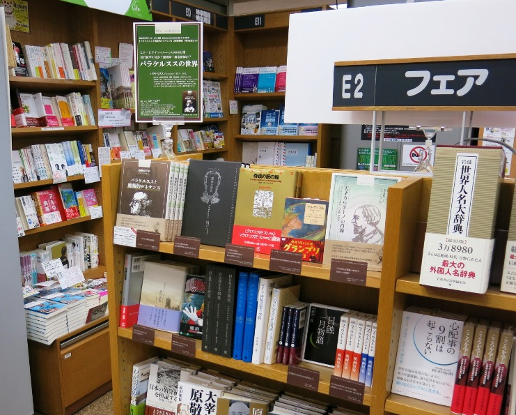 紀伊國屋書店新宿本店様 3階レジ前