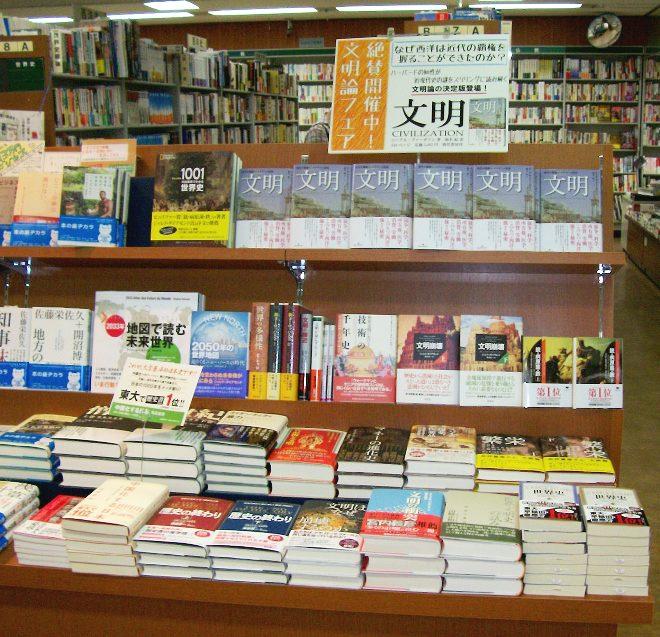『文明』フェア アバンティブックセンター京都店様