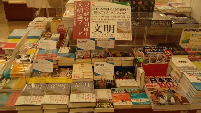 『文明』フェア 紀伊國屋書店久留米店様