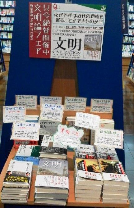 『文明』フェア 紀伊國屋書店大分店様