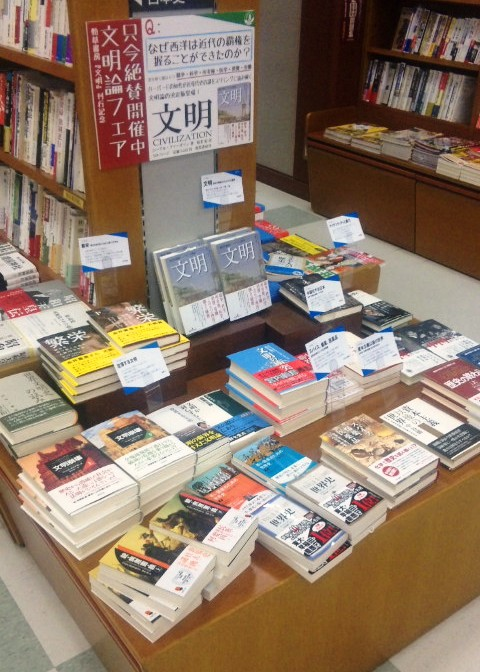 『文明』フェア 紀伊國屋書店福岡本店様