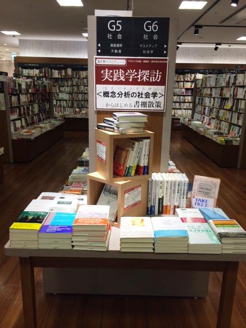 実践学探訪 紀伊國屋書店グランフロント大阪店様