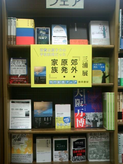 フェア『郊外・原発・家族』 ジュンク堂書店新潟店
