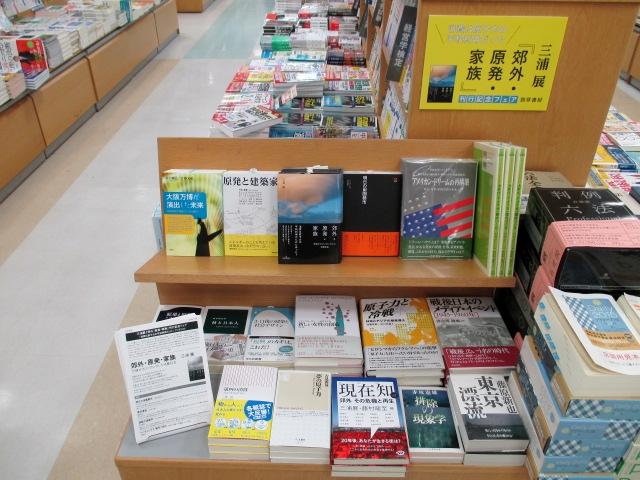 フェア『郊外・原発・家族』 紀伊國屋書店横浜店