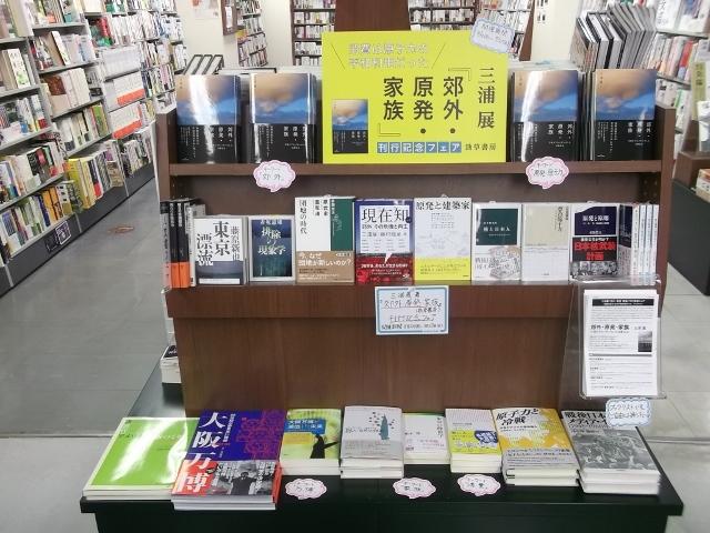 フェア『郊外・原発・家族』 精文館書店豊橋本店