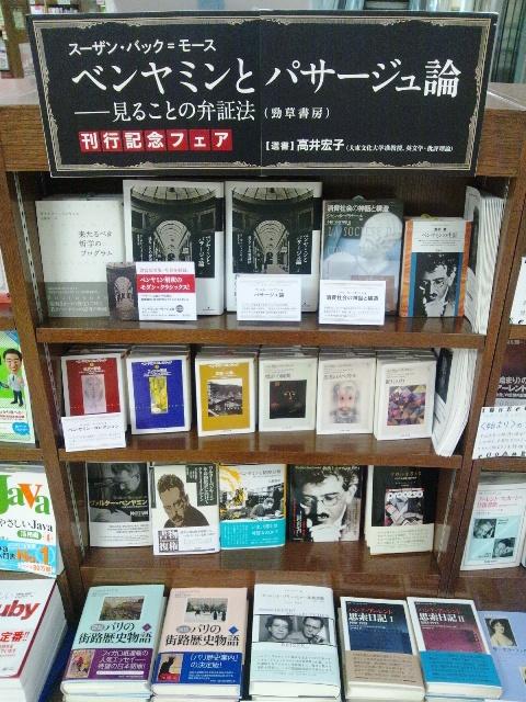 フェア『ベンヤミンとパサージュ論』 ジュンク堂書店藤沢店様