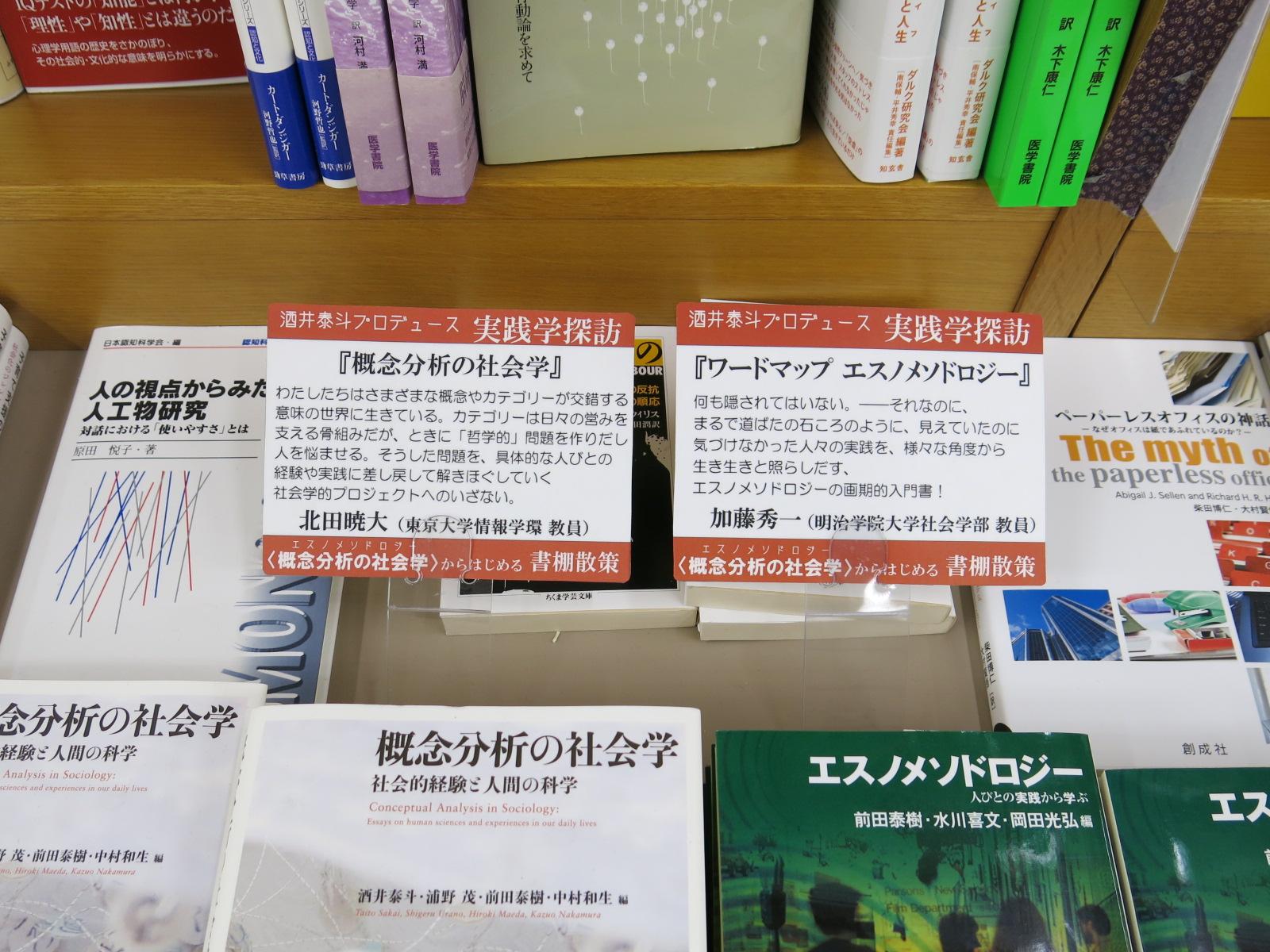 実践学探訪 紀伊國屋書店新宿本店様