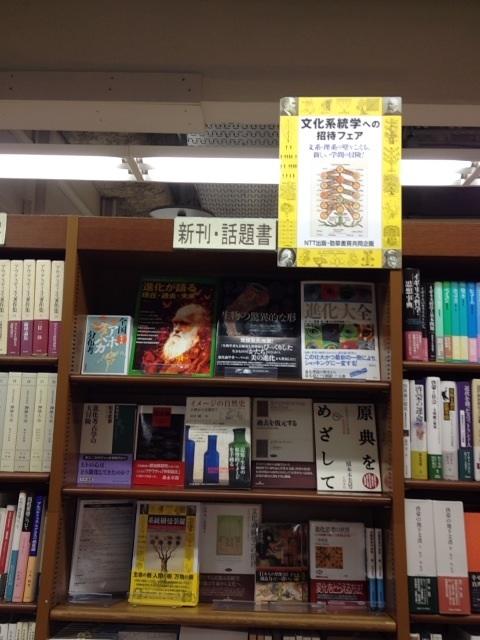 「文化系統学への招待」フェア ジュンク堂書店名古屋ロフト店様