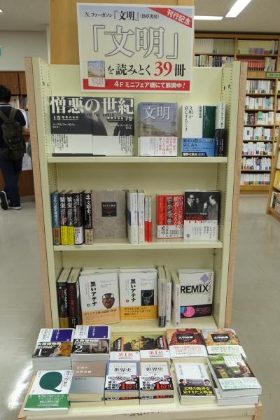 『文明』フェア ジュンク堂書店池袋本店様