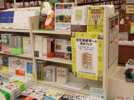 文化系統学への招待フェア 三省堂書店札幌店