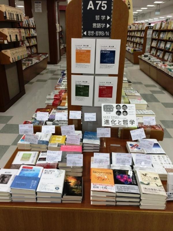 「進化と哲学」 紀伊國屋書店福岡本店様
