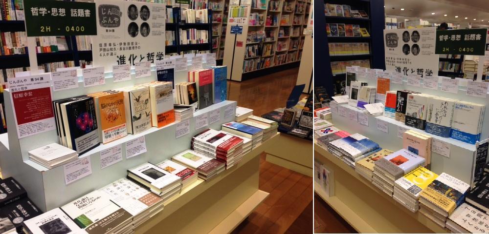フェア「進化と哲学」 紀伊國屋書店札幌本店様
