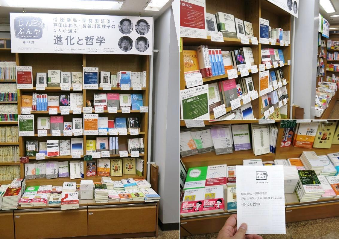 フェア「進化と哲学」 紀伊國屋書店新宿本店様