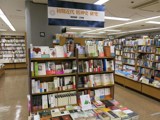 フェア「初期近代精神史研究」 紀伊國屋書店新宿本店様