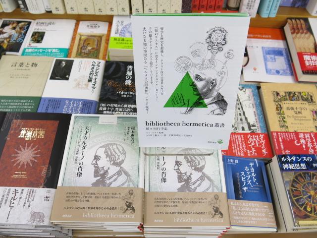 フェア「初期近代精神史研究」紀伊國屋書店新宿本店様
