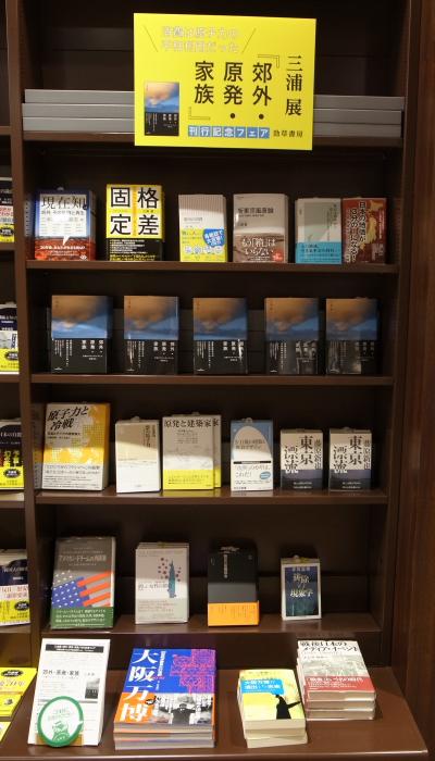 『郊外・原発・家族』刊行記念フェア 東京堂書店本店