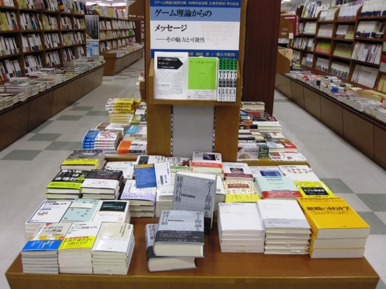 『ゲーム理論からのメッセージ』 紀伊國屋書店福岡本店様