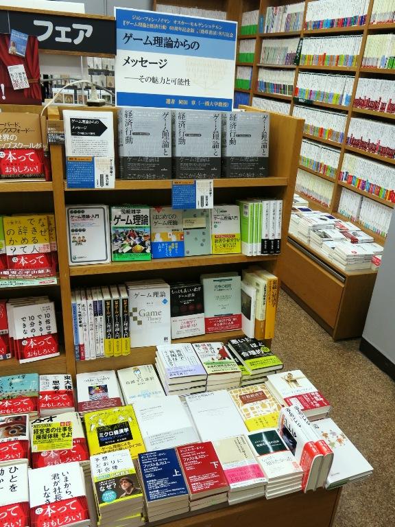 『ゲーム理論からのメッセージ』 紀伊國屋書店新宿本店様