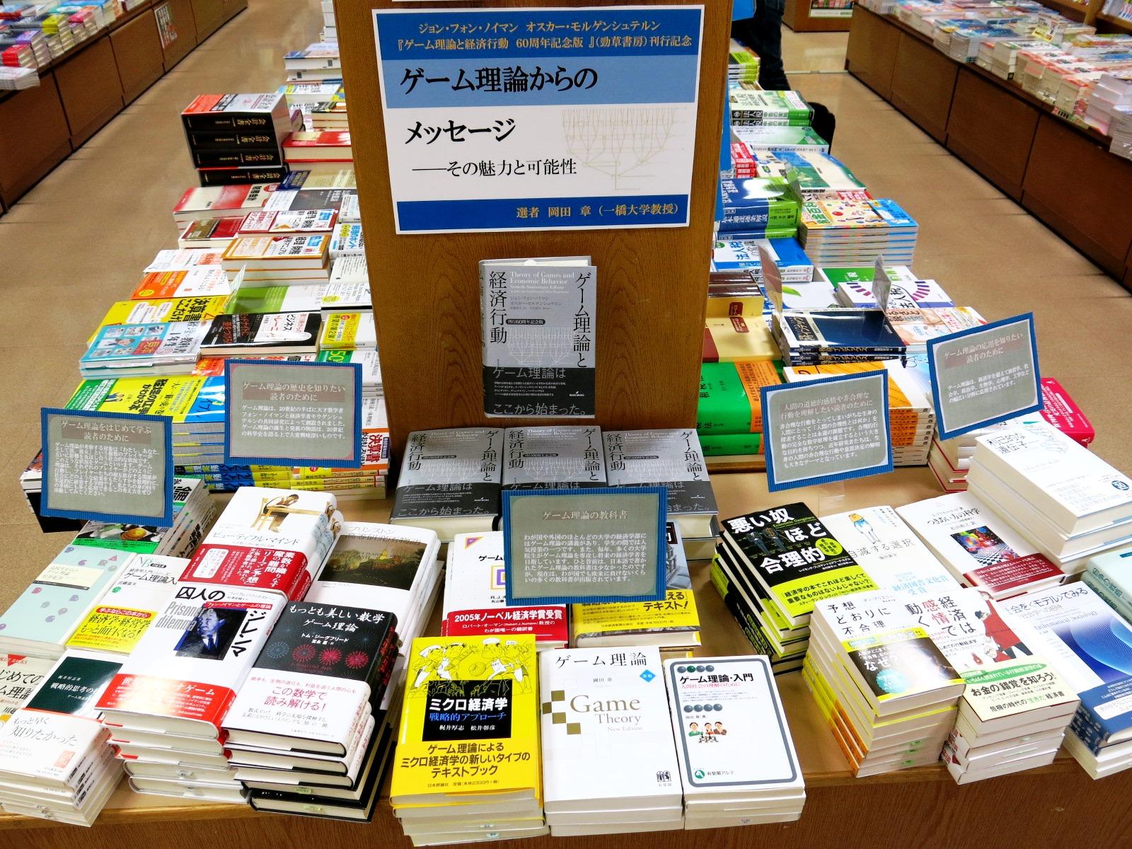 『ゲーム理論からのメッセージ』 紀伊國屋書店新宿南店様