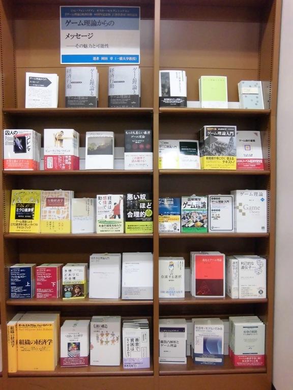 『ゲーム理論からのメッセージ』 MARUZEN & ジュンク堂書店 梅田店様