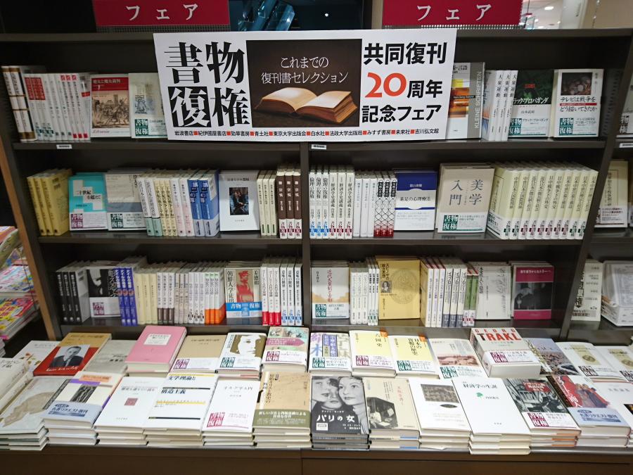 <書物復権>20周年記念フェア 三省堂書店池袋本店