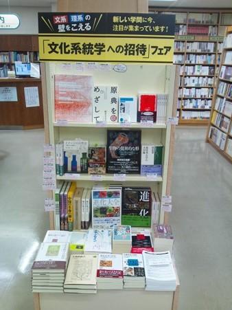 「文化系統学への招待」フェア ジュンク堂池袋本店様