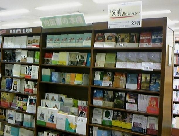 『文明』フェア ジュンク堂書店大阪本店様