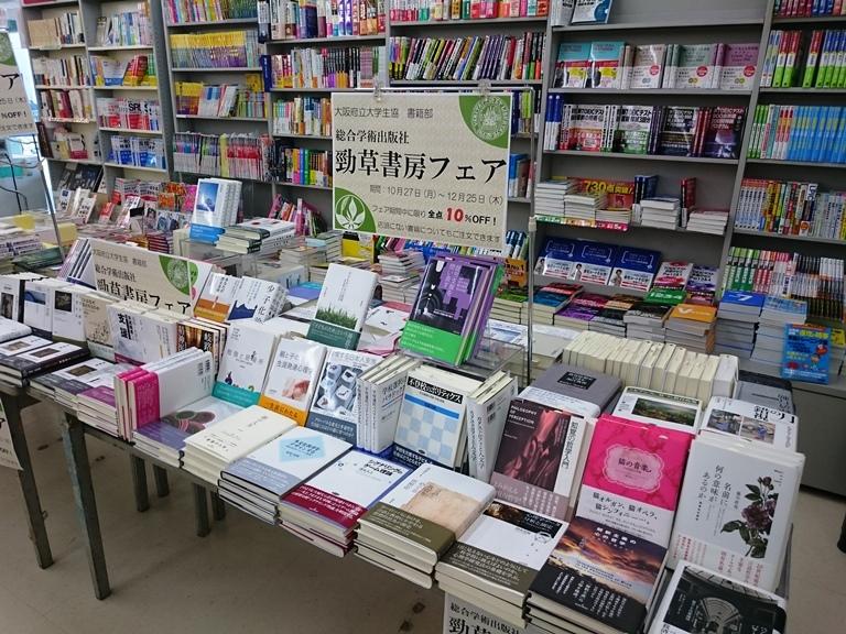 勁草書房フェア 大阪府立大学生協様