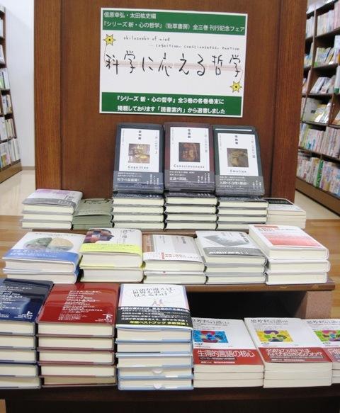 『シリーズ 新・心の哲学』 ジュンク堂書店難波店様