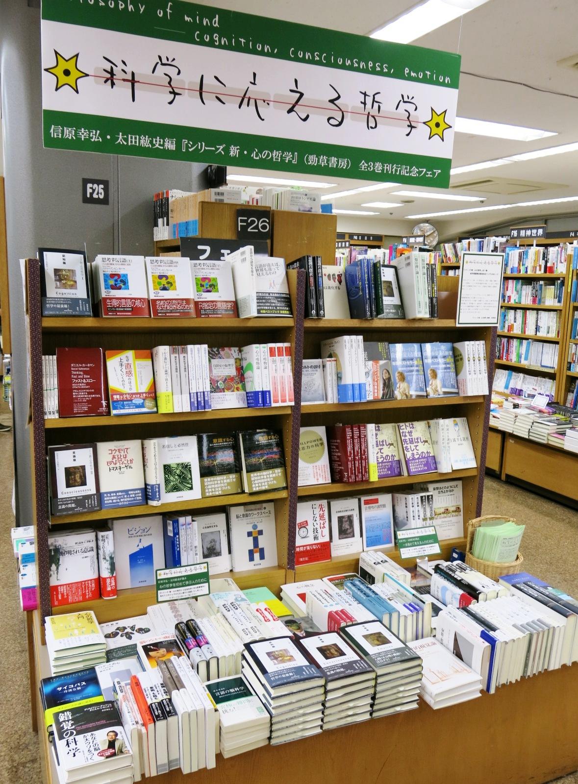 『シリーズ 新・心の哲学』全3巻刊行記念フェア 紀伊國屋書店新宿本店