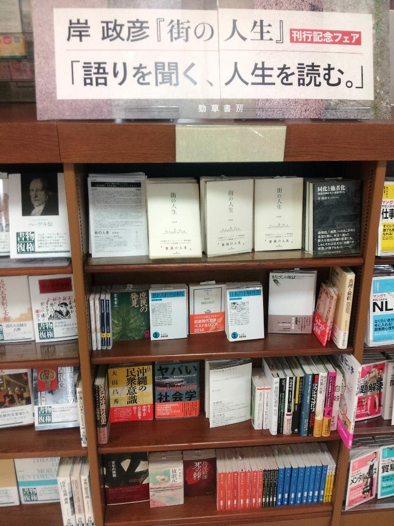 『街の人生』 ジュンク堂書店那覇店様