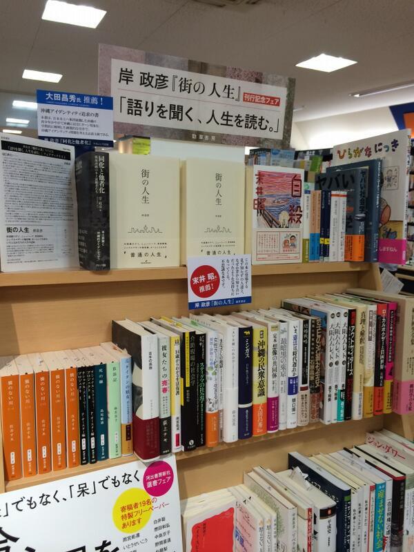 『街の人生』 紀伊國屋書店福井店様