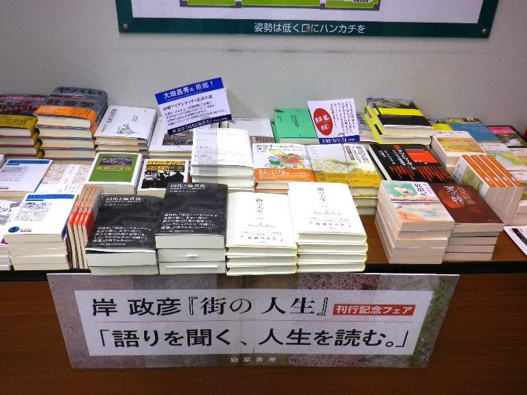『街の人生』 ジュンク堂書店京都店様
