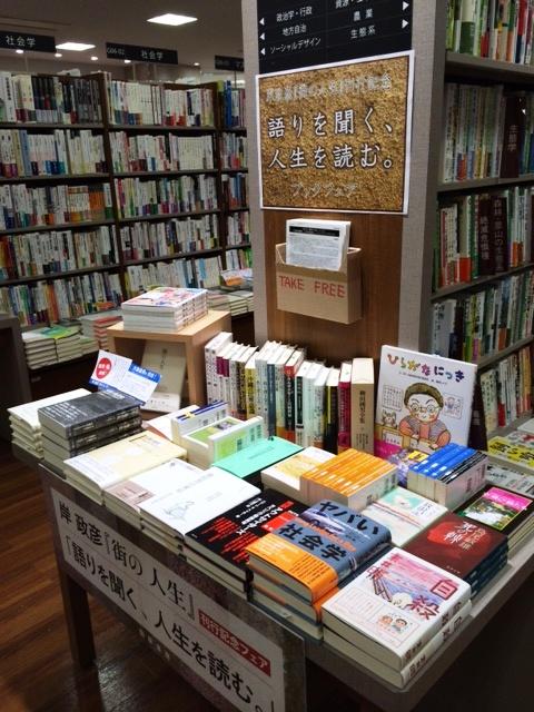 『街の人生』 紀伊國屋書店グランフロント大阪店様