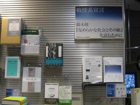 『なめらかな社会とその敵』 青山ブックセンター六本木店様