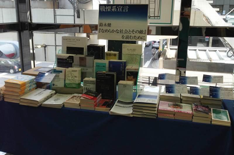『なめらかな社会とその敵』フェア ジュンク堂書店京都店