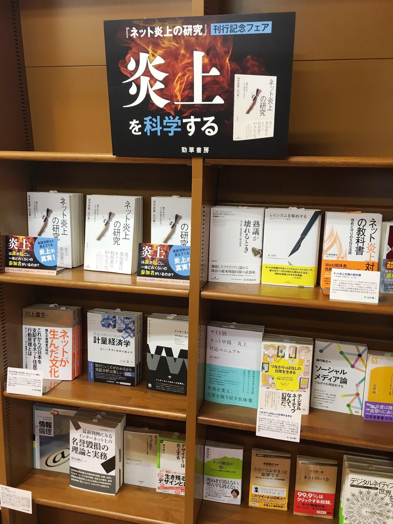 フェア「ネット炎上の研究」MARUZEN & ジュンク堂書店梅田店