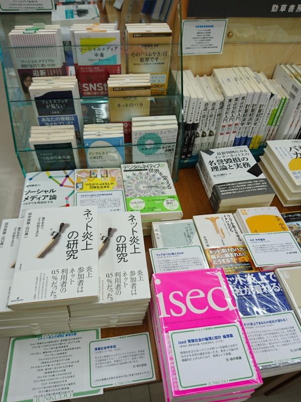 「炎上を科学する」ジュンク堂書店池袋本店