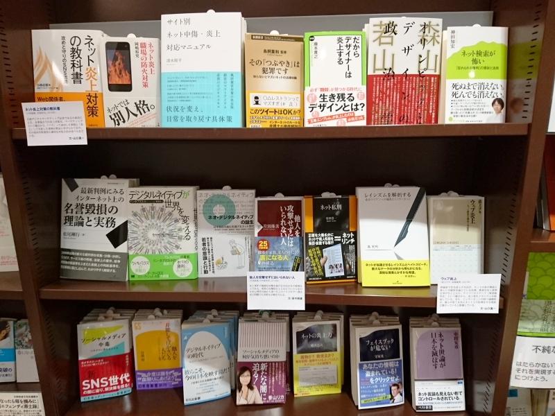 「炎上を科学する」東京堂書店
