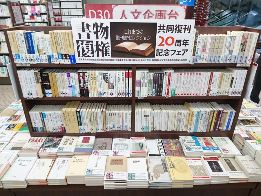 <書物復権〉20周年記念フェア 三省堂神保町本店