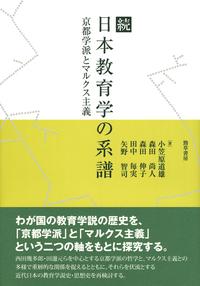 続 日本教育学の系譜 - 株式会社 勁草書房