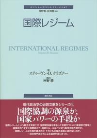 国際レジーム - 株式会社 勁草書房