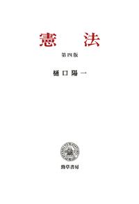 憲法 第四版 - 株式会社 勁草書房